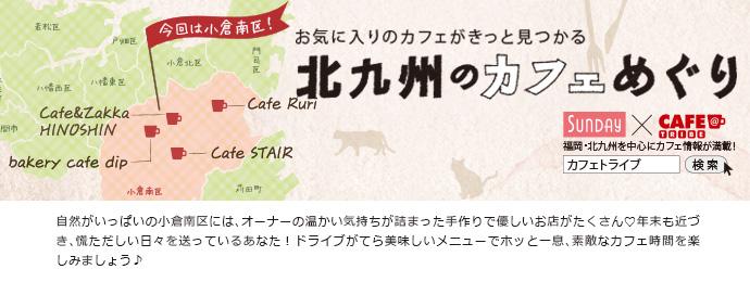 北九州のカフェ巡りー小倉南区ー
