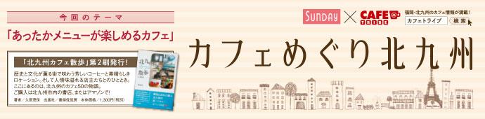 カフェめぐり北九州「あったかメニューが楽しめるカフェ」