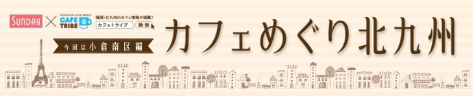 カフェめぐり北九州「小倉南区編」