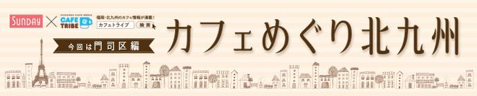 カフェめぐり北九州「門司区編」