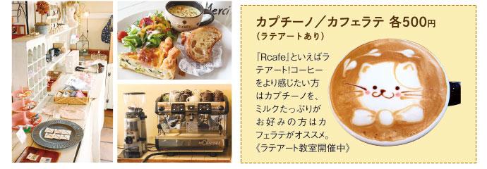 Rcafe(アールカフェ)