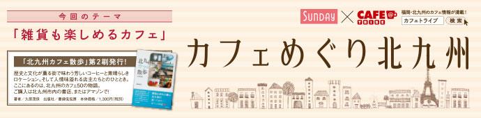 カフェめぐり北九州〜雑貨も楽しめるカフェ〜