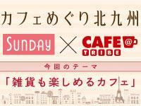 cafe0902sum