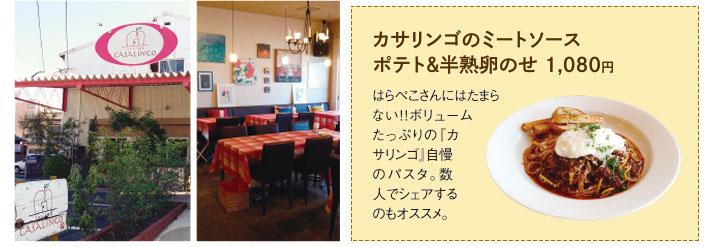 イタリア食堂 CASALiNGO(カサリンゴ)
