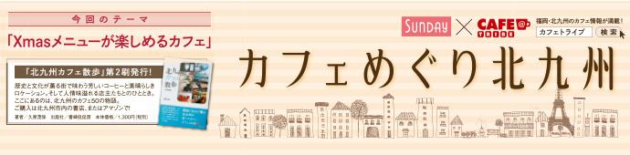 カフェめぐり北九州「Xmasメニューが楽しめるカフェ」