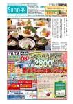 2017年9月9日号|北九州東版'