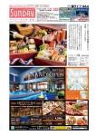2017年11月18日号|北九州東版'