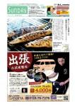 2017年8月26日号|福岡東区版