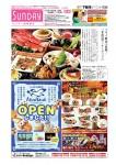 2017年10月28日号|福岡東区版