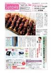 2017年11月18日号|福岡東区版
