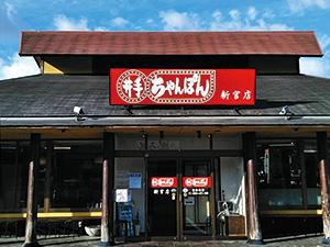 井手ちゃんぽん 新宮店