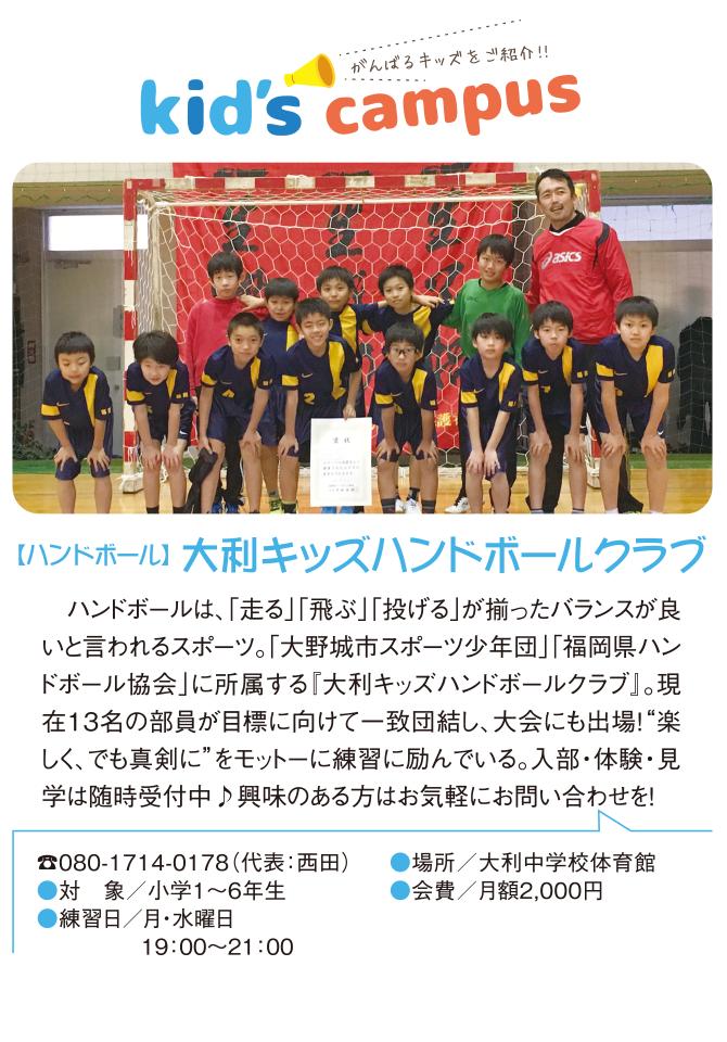 【ハンドボール】 大利キッズハンドボールクラブ