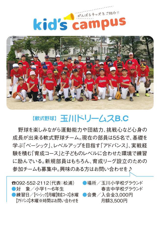 【玉川ドリームスB.C
