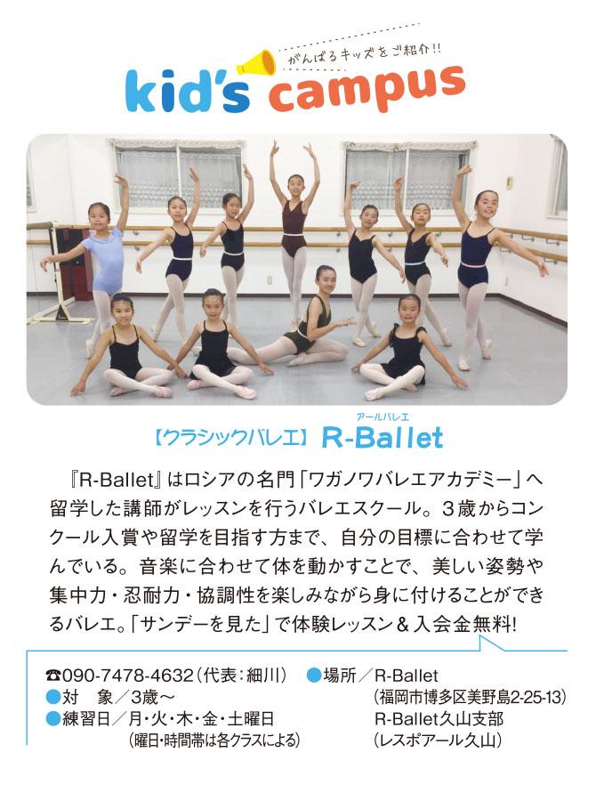 R-Ballet(アールバレエ)