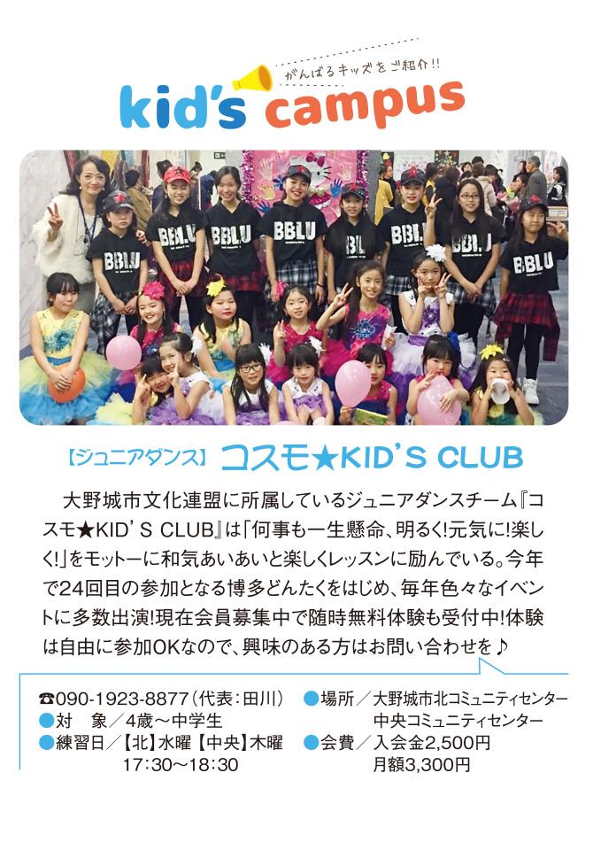 ジュニアダンス コスモ★KIDS CLUB
