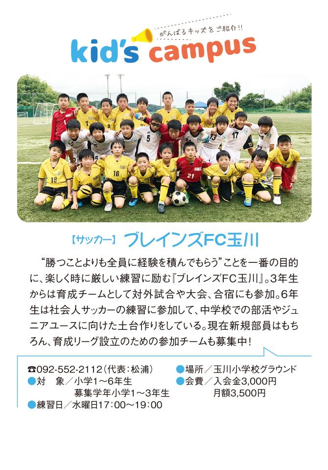 【サッカー】ブレインズFC玉川 width=
