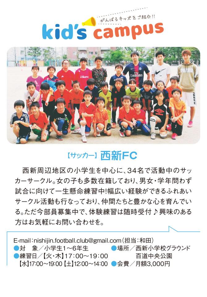 【サッカー】 西新FC