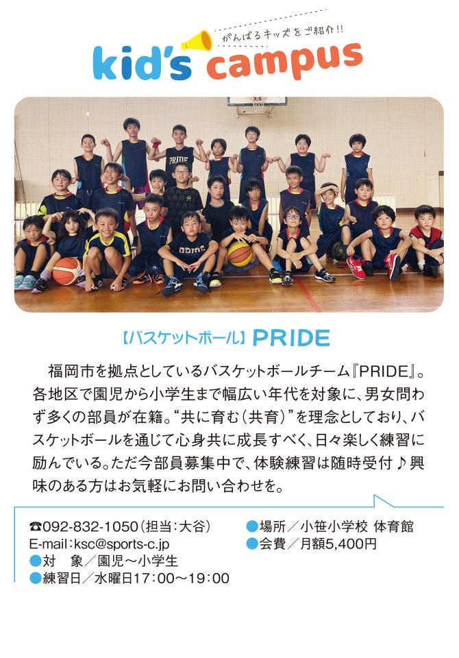 【バスケットボール】 PRIDE