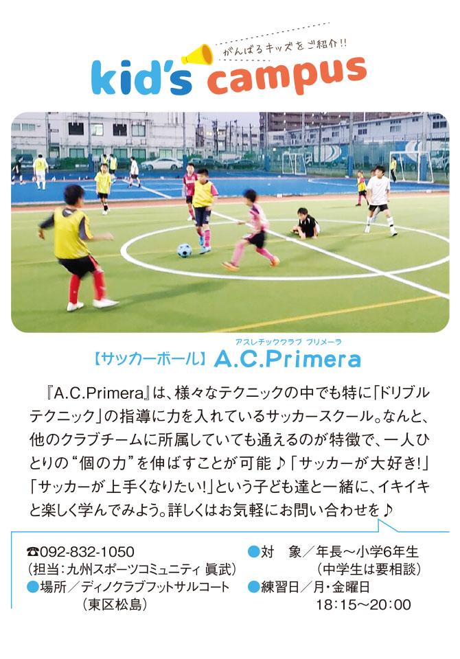 【サッカーボール】 A.C.Primera(アスレチッククラブ プリメーラ)