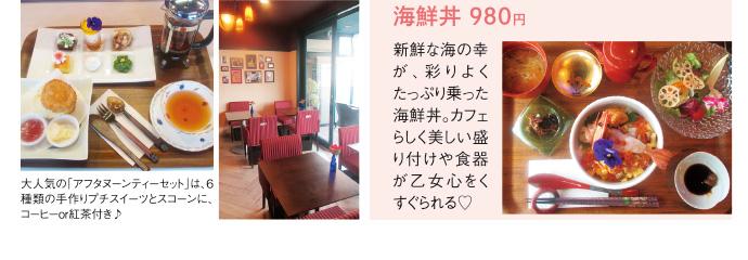 Cafe Ruri(カフェ ルリ)