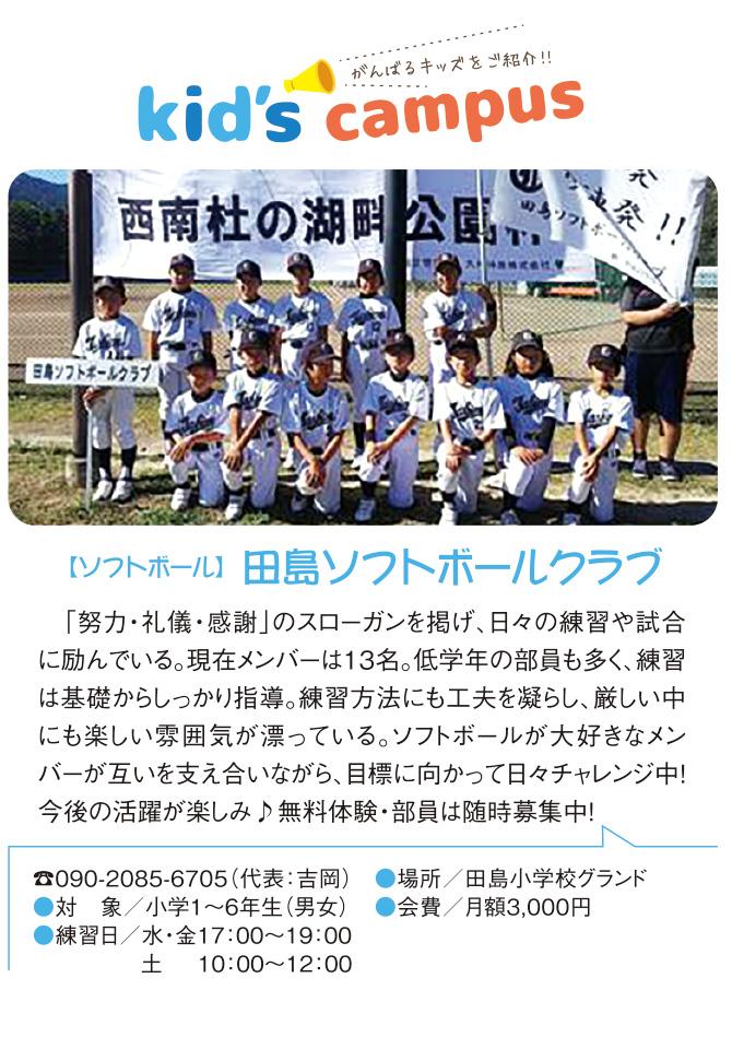 田島ソフトボールクラブ