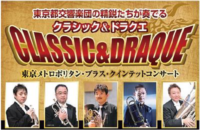 東京メトロポリタン・ブラス・クインテットコンサート「クラシック&ドラクエ」