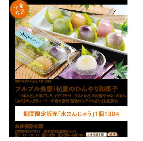 【小倉北区】お多福餅本舗