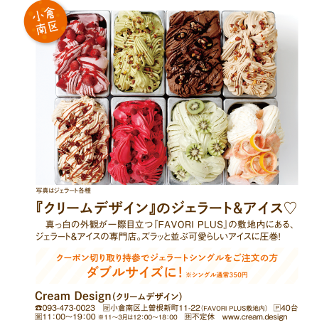 【小倉南区】Cream Design(クリームデザイン)