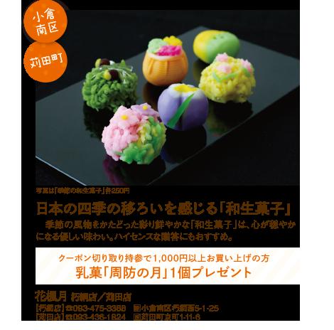 【小倉南区・苅田町】花楓月 朽網店/苅田店