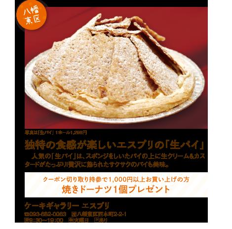 【八幡東区】ケーキギャラリー エスプリ