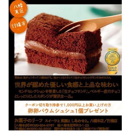 【八幡東区・行橋市】お菓子のリーフ  スイーツと 笑顔と しあわせと。 八幡本店/行橋店