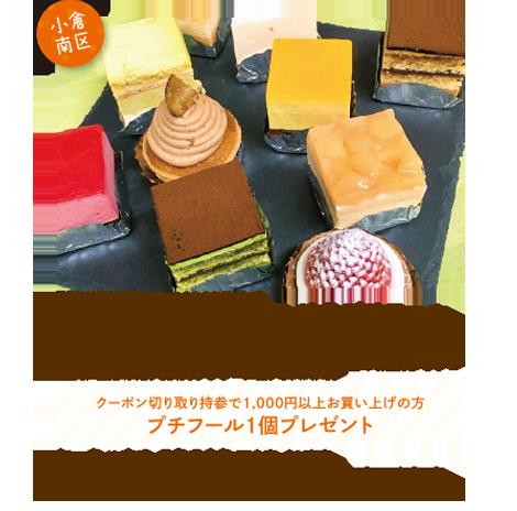 【小倉南区】ケーキハウス こうのとり 沼本店/小森店