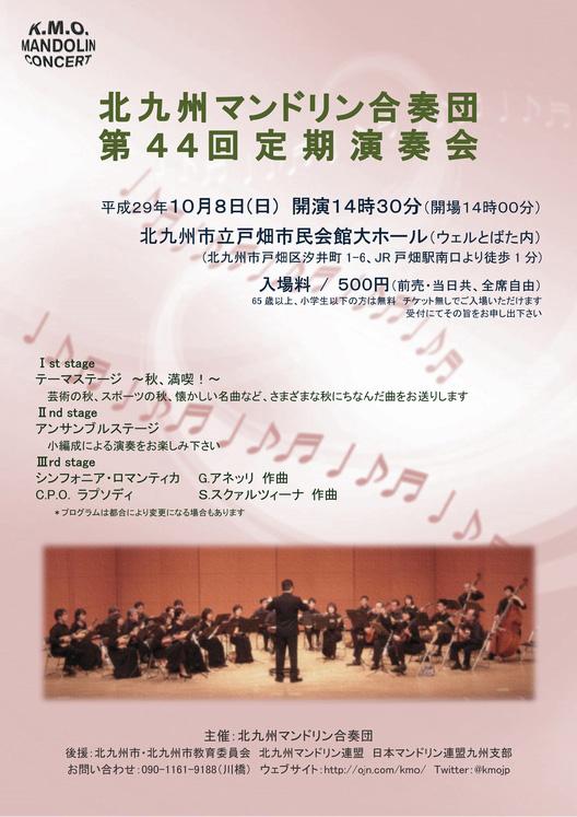 北九州マンドリン合奏団 第44回定期演奏会