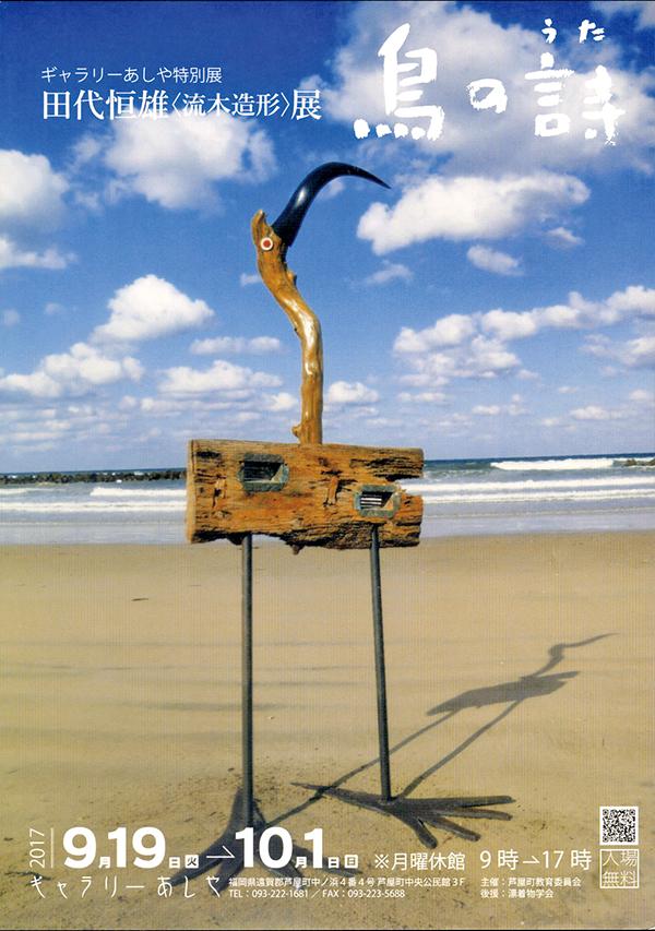 田代恒雄〈流木造形〉展「鳥の詩」