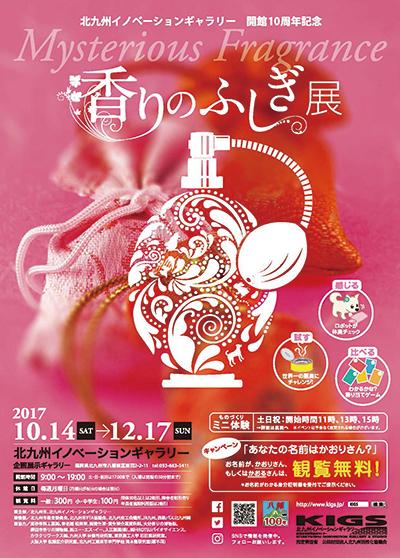 開館10周年記念 「香りのふしぎ」展