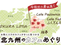 北九州のカフェ巡り 小倉北区編
