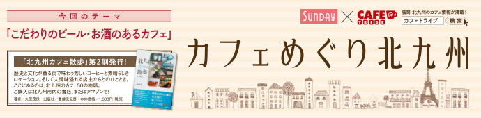 カフェめぐり北九州〜こだわりのビール・お酒のあるカフェ〜