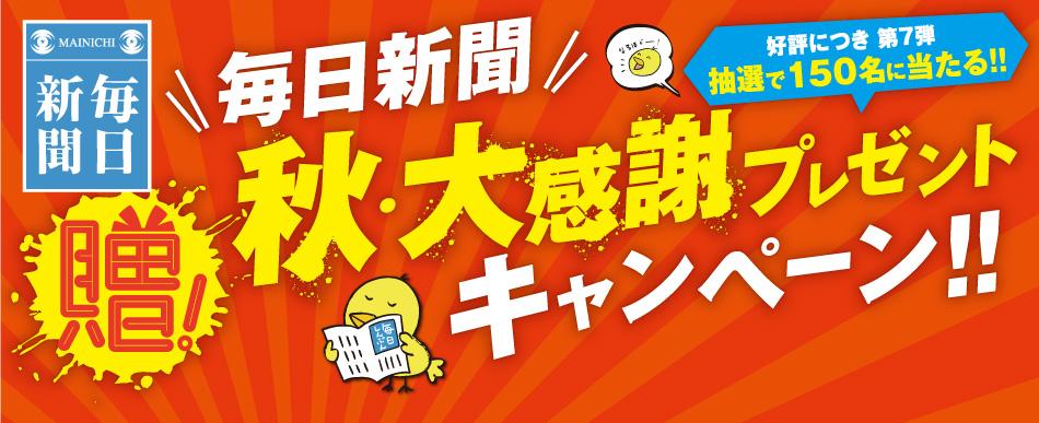 毎日新聞秋・大感謝祭プレゼントキャンペーン