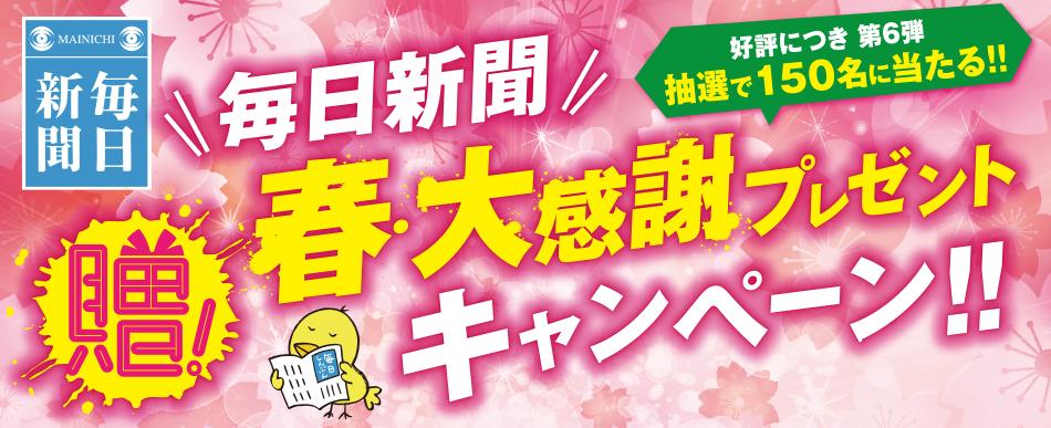 毎日新聞「贈」春・大感謝プレゼントキャンペーン!!